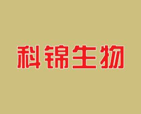 山东科锦生物科技有限公司