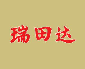 河南瑞田达农业科技有限公司