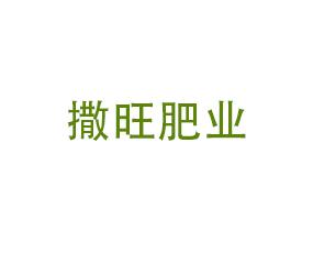 河北撒旺肥业有限公司