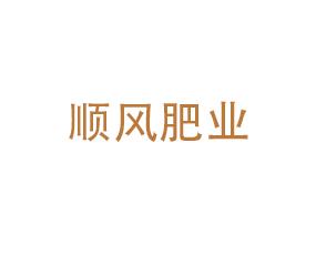 山东顺风肥业有限公司