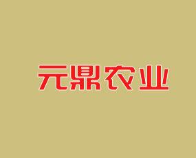 山东元鼎农业科技有限公司