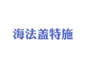 安徽省海法盖特施植物营养有限公司