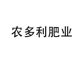 石家庄农多利肥业有限公司