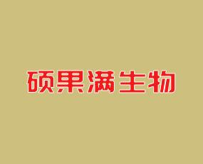 山东硕果满生物科技有限公司