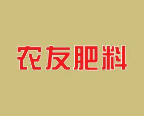 山西农友肥料科技有限公司