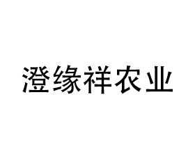 四川澄缘祥农业科技有限公司