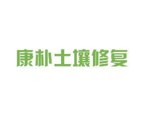 康朴土壤修复工程(山东)有限公司
