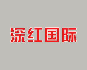 北京深红国际生态工程技术有限公司