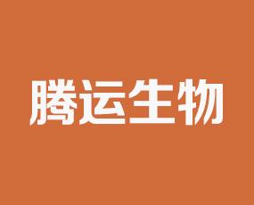 许昌腾运生物环保科技有限公司
