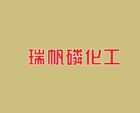 四川瑞帆磷化工有限公司