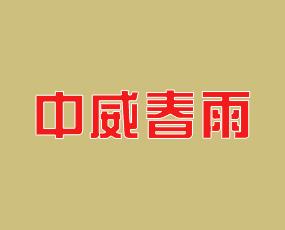 河南省中威春雨植物营养有限公司
