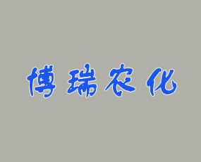 安徽博瑞农化有限公司