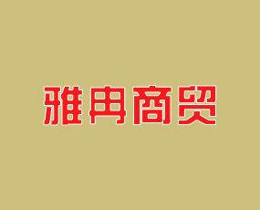 雅冉商贸(深圳)有限公司