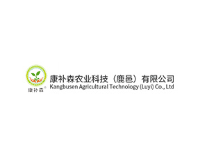 康补森农业科技(鹿邑)有限公司