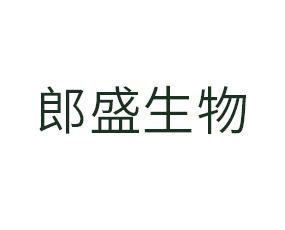 淮阳县郎盛生物科技有限公司