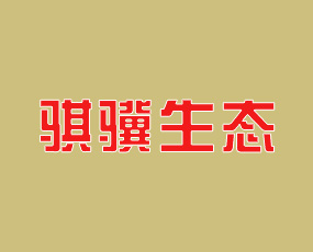 灵石县骐骥生态有机肥有限公司