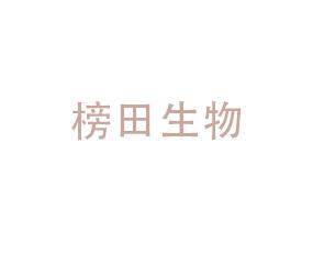 河北榜田生物科技有限公司