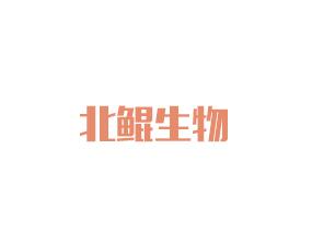 河南北鲲生物技术有限公司