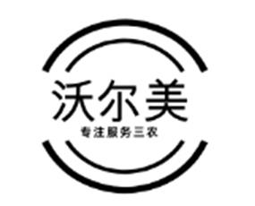 河南沃尔美农业科技有限公司