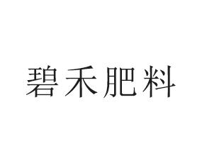 黑龙江碧禾肥料有限公司