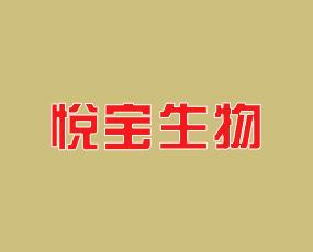 青岛悦宝生物科技有限公司