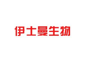 青岛伊士曼生物科技有限公司