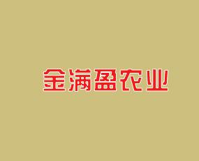 河南金满盈农业科技有限公司