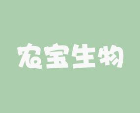 宿州农宝生物科技有限公司