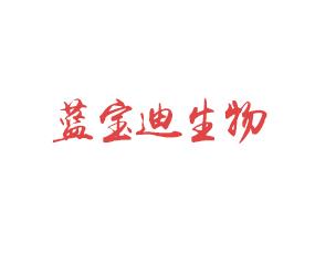 焦作蓝宝迪生物科技有限公司