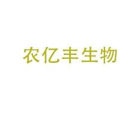 山东农亿丰生物技术有限公司