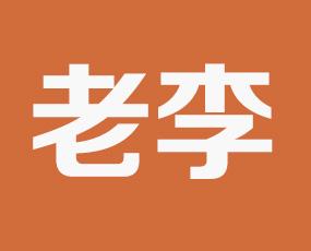 河南老李和他的朋友们生物科技有限公司
