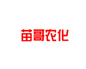 郑州苗哥农化有限公司