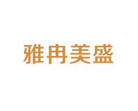 河北雅冉美盛肥业有限公司