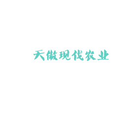 山东天傲现代农业发展有限公司
