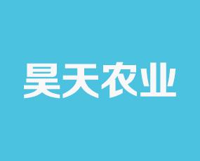 华滨生物科技(昊天农业)集团有限公司