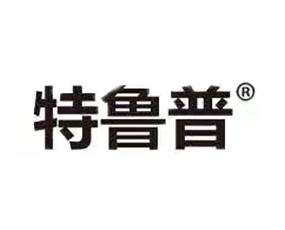 青岛特鲁埔国际贸易有限公司