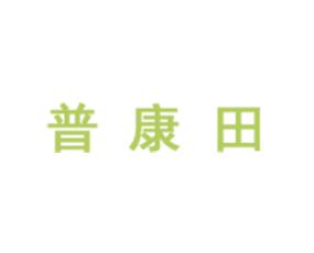 青岛普康田进出口有限公司