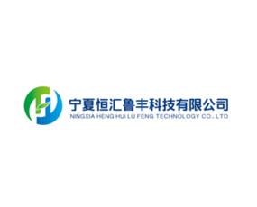 宁夏恒汇鲁丰科技有限公司
