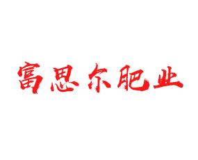 黑��江省富思��肥�I有限公司