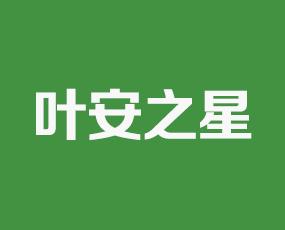 河南叶安之星生物科技有限公司