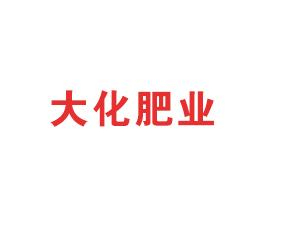 石家庄大化肥业有限公司