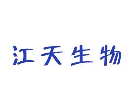 保定江天生物科技有限公司