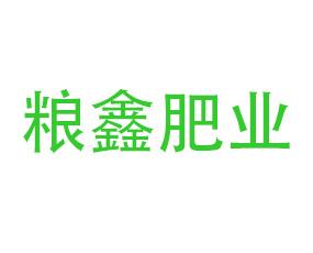 寿光市粮鑫肥业有限公司