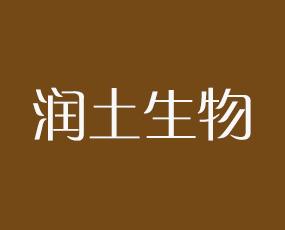 河南研土生物科技有限公司