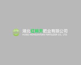 湖北红锦天肥业有限公司
