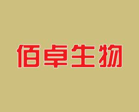 湖北佰卓生物化工有限公司