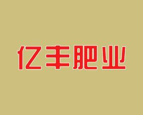 亿丰肥业(宁陵)有限公司