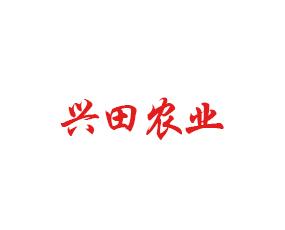 聊城兴田农业科技有限公司