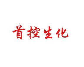 广西首控生化有限公司