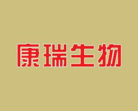 陕西康瑞生物科技有限公司